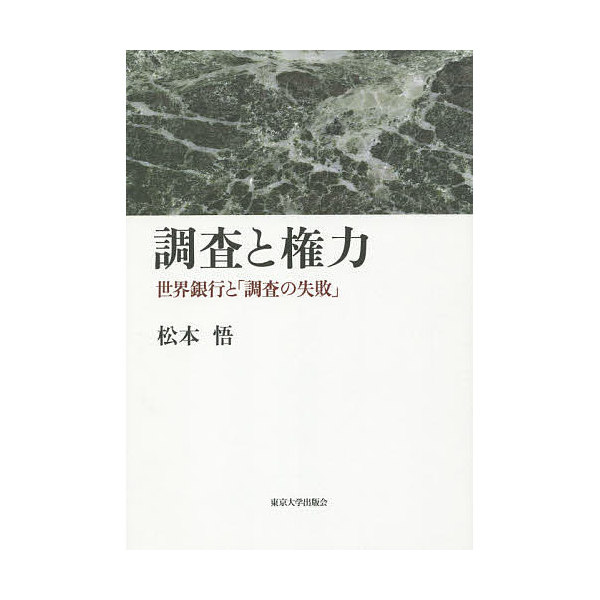 調査と権力 世界銀行と「調査の失敗」/松本悟