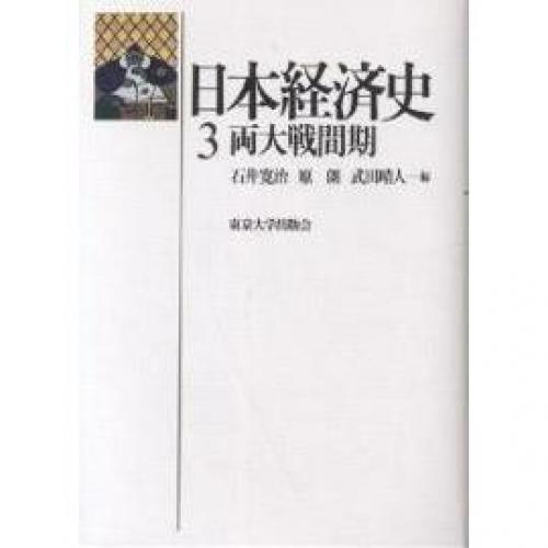 日本経済史 3/石井寛治