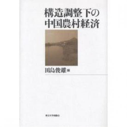 構造調整下の中国農村経済/田島俊雄