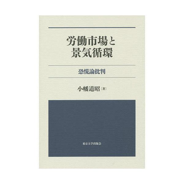 労働市場と景気循環 恐慌論批判/小幡道昭