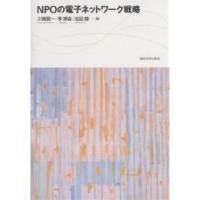 NPOの電子ネットワーク戦略/川崎賢一