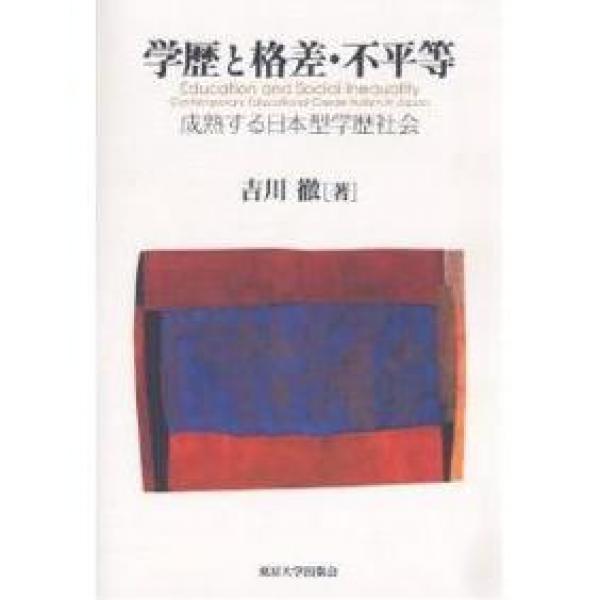 学歴と格差・不平等 成熟する日本型学歴社会/吉川徹