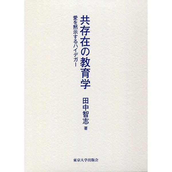 共存在の教育学 愛を黙示するハイデガー/田中智志