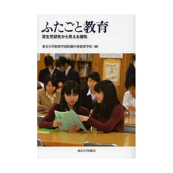 ふたごと教育 双生児研究から見える個性/東京大学教育学部附属中等教育学校
