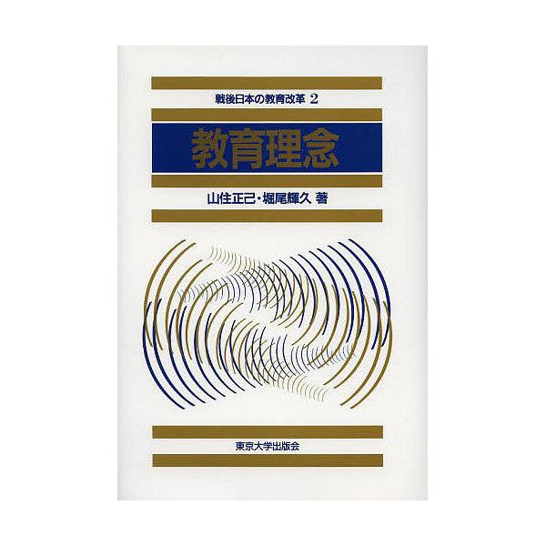 戦後日本の教育改革 2/山住正己/堀尾輝久