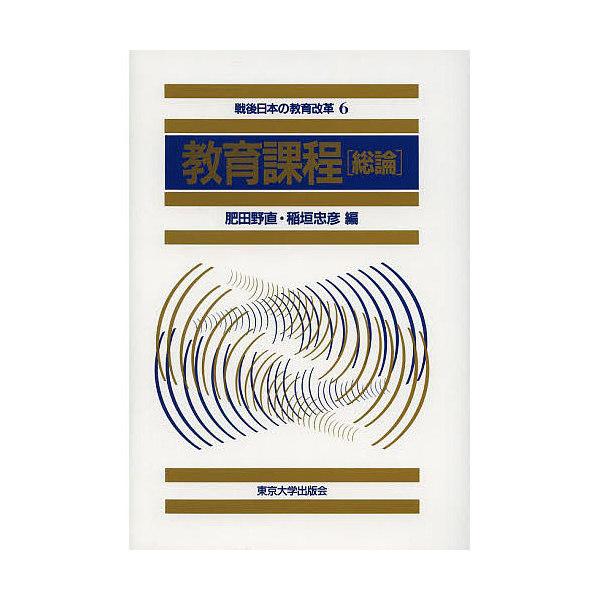 戦後日本の教育改革 6/肥田野直/稲垣忠彦