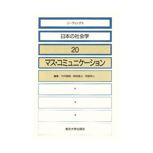 リーディングス日本の社会学 20/竹内郁郎