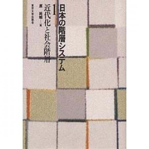 日本の階層システム 1/原純輔