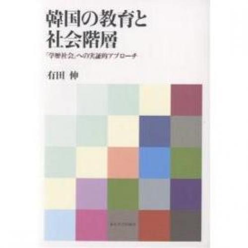 韓国の教育と社会階層 「学歴社会」への実証的アプローチ/有田伸