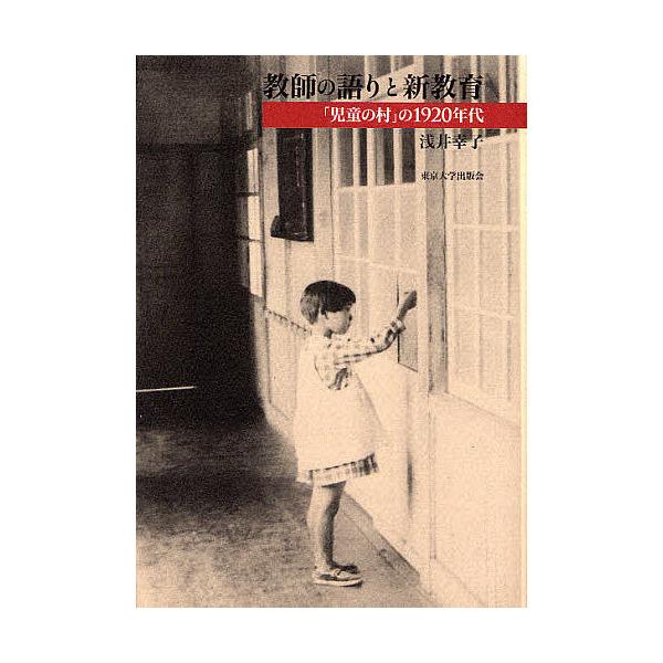 教師の語りと新教育 「児童の村」の1920年代/浅井幸子