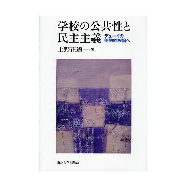 学校の公共性と民主主義 デューイの美的経験論へ/上野正道