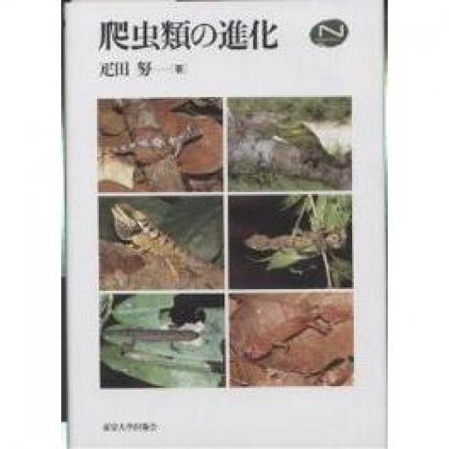 爬虫類の進化/疋田努