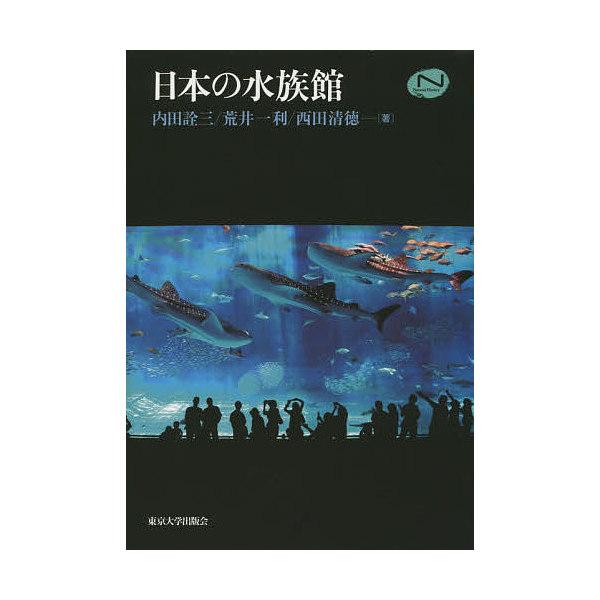 日本の水族館/内田詮三/荒井一利/西田清徳