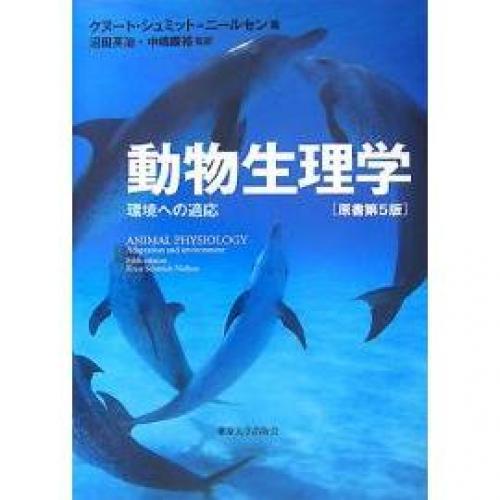 動物生理学 環境への適応/クヌート・シュミット・ニールセン