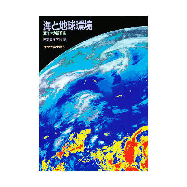 海と地球環境 海洋学の最前線/日本海洋学会