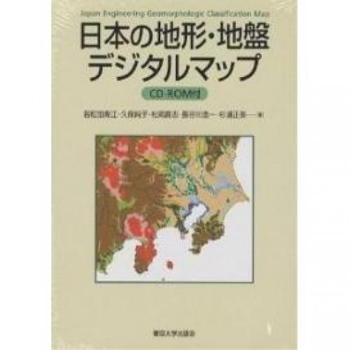 日本の地形・地盤デジタルマップ/若松加寿江