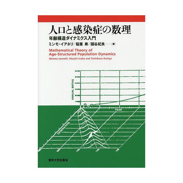 人口と感染症の数理 年齢構造ダイナミクス入門/ミンモ・イアネリ/稲葉寿/國谷紀良