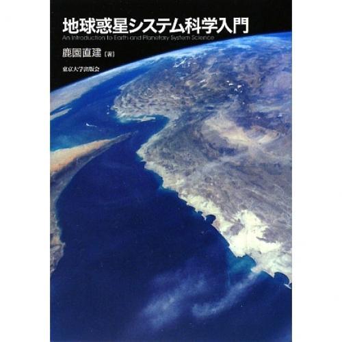 地球惑星システム科学入門/鹿園直建