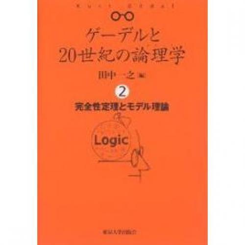 ゲーデルと20世紀の論理学(ロジック) 2/田中一之