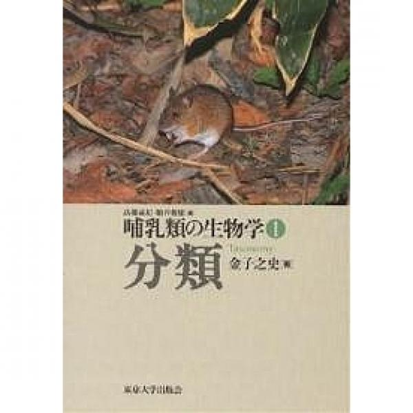 哺乳類の生物学 1/高槻成紀/粕谷俊雄/金子之史