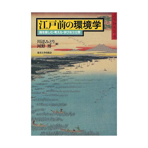 江戸前の環境学 海を楽しむ・考える・学びあう12章/川辺みどり/河野博
