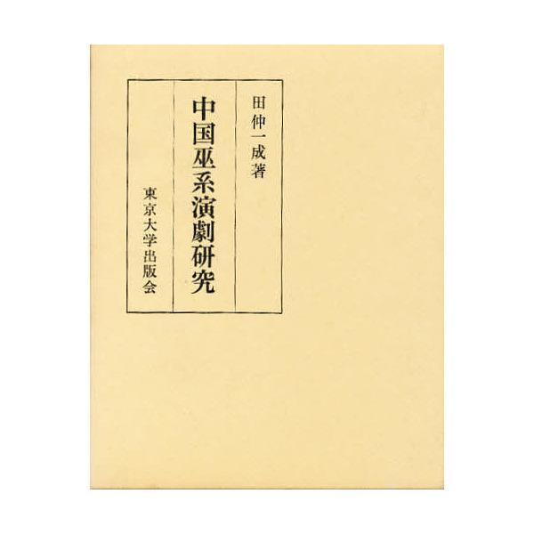 中国巫系演劇研究/田仲一成