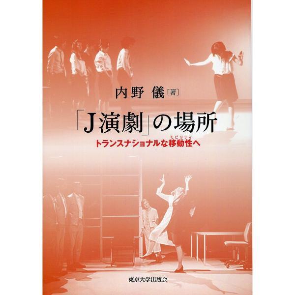 「J演劇」の場所 トランスナショナルな移動性へ/内野儀