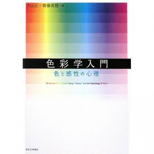 色彩学入門 色と感性の心理/大山正/斎藤美穂