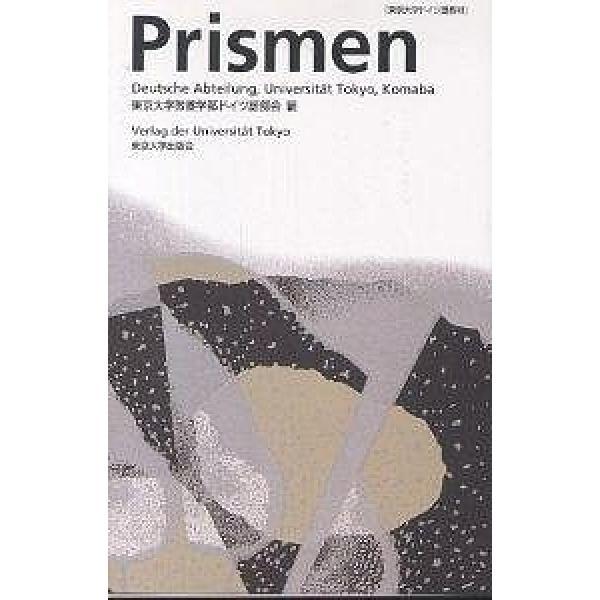 Prismen 東京大学ドイツ語教材/東京大学教養学部ドイツ語部会