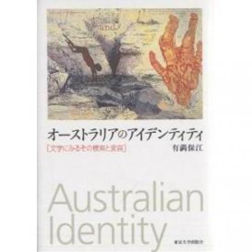 オーストラリアのアイデンティティ 文学にみるその模索と変容/有満保江