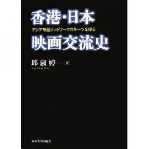 香港・日本映画交流史 アジア映画ネットワークのルーツを探る/邱淑テイン