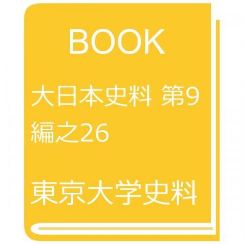 大日本史料 第9編之26/東京大学史料編纂所