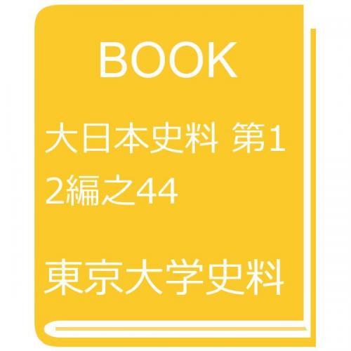 大日本史料 第12編之44/東京大学史料編纂所