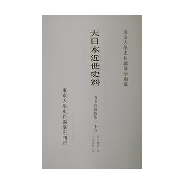 大日本近世史料 〔6-25〕/東京大学史料編纂所