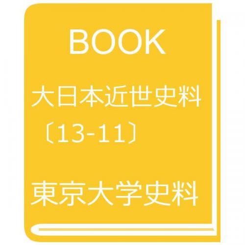 大日本近世史料 〔13-11〕/東京大学史料編纂所