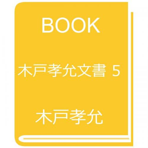 木戸孝允文書 5/木戸孝允/日本史籍協会