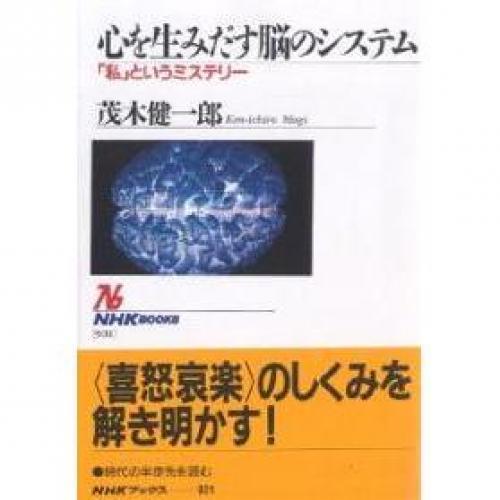 心を生みだす脳のシステム 「私」というミステリー/茂木健一郎