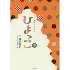 ひよっこ 下/岡田惠和/国井桂