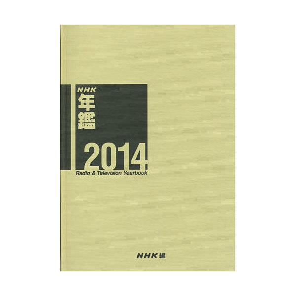 NHK年鑑 2014/NHK放送文化研究所