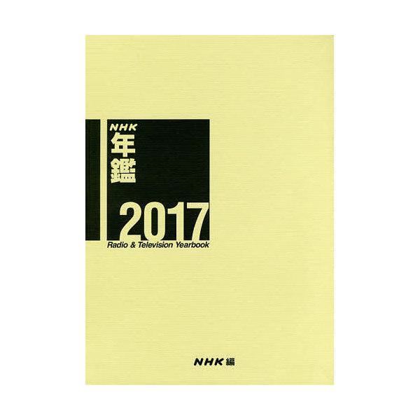 NHK年鑑 2017/NHK放送文化研究所
