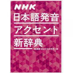 NHK日本語発音アクセント新辞典/NHK放送文化研究所