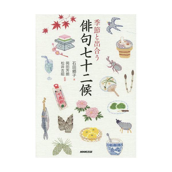季節と出合う俳句七十二候/石田郷子/岡田芳朗/松井吉昭