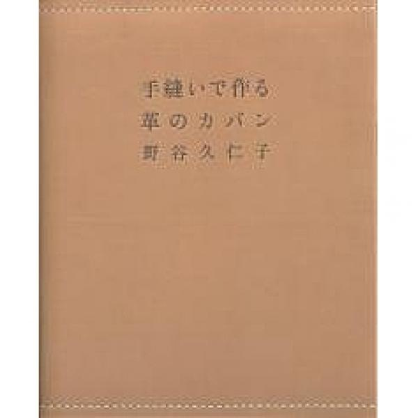 手縫いで作る革のカバン/野谷久仁子