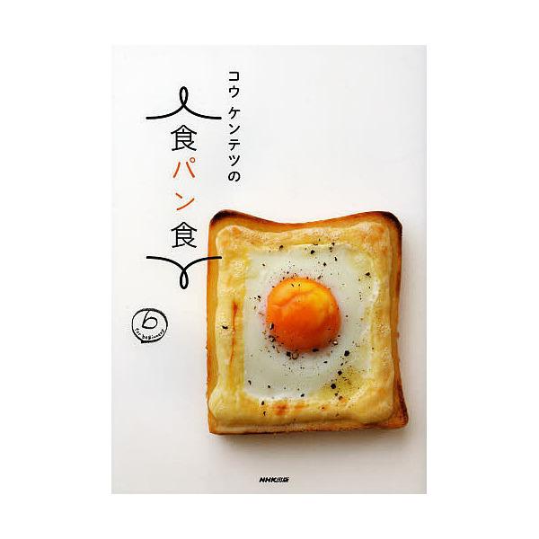 コウケンテツの食パン食/コウケンテツ/レシピ