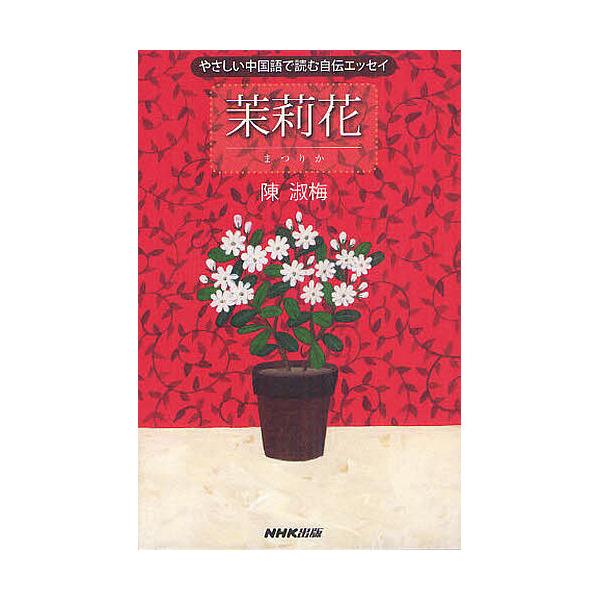 茉莉花 やさしい中国語で読む自伝エッセイ/陳淑梅