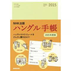 '15 NHK出版 ハングル手帳