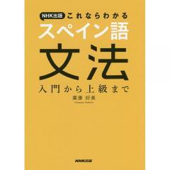 NHK出版これならわかるスペイン語文法 入門から上級まで/廣康好美