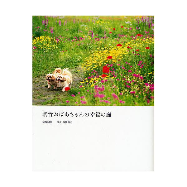 紫竹おばあちゃんの幸福の庭/紫竹昭葉/福岡将之