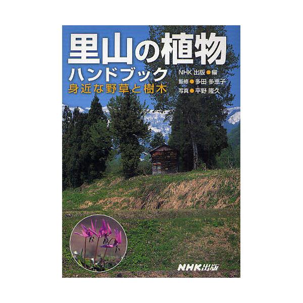 里山の植物ハンドブック 身近な野草と樹木/日本放送出版協会/平野隆久