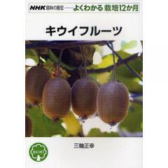 キウイフルーツ/三輪正幸
